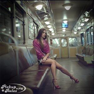 Знакомство в метро с девушкой
