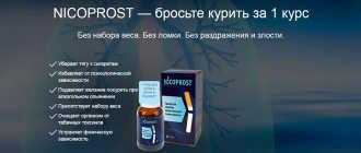 NicoFrost капли от курения: показания к применению и отзывы